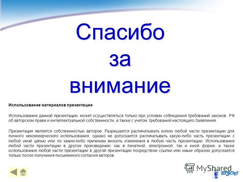 33 Использование материалов презентации Использование данной презентации, может осуществляться только при условии соблюдения требований законов РФ об авторском праве и интеллектуальной собственности, а также с учетом требований настоящего Заявления.