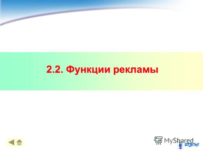2.2. Функции рекламы