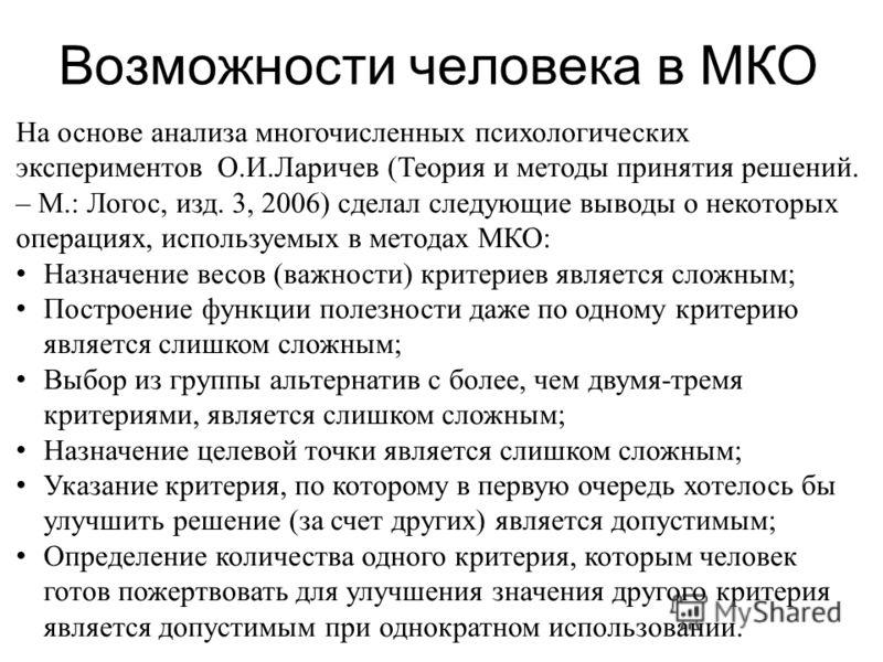 Возможности человека в МКО На основе анализа многочисленных психологических экспериментов О.И.Ларичев (Теория и методы принятия решений. – М.: Логос, изд. 3, 2006) сделал следующие выводы о некоторых операциях, используемых в методах МКО: Назначение