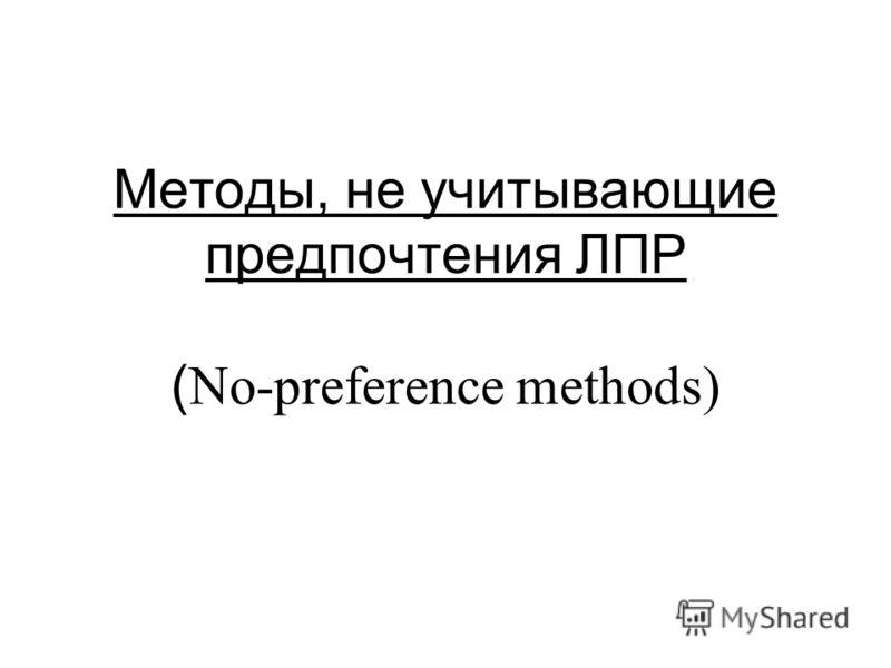 Методы, не учитывающие предпочтения ЛПР ( No-preference methods)
