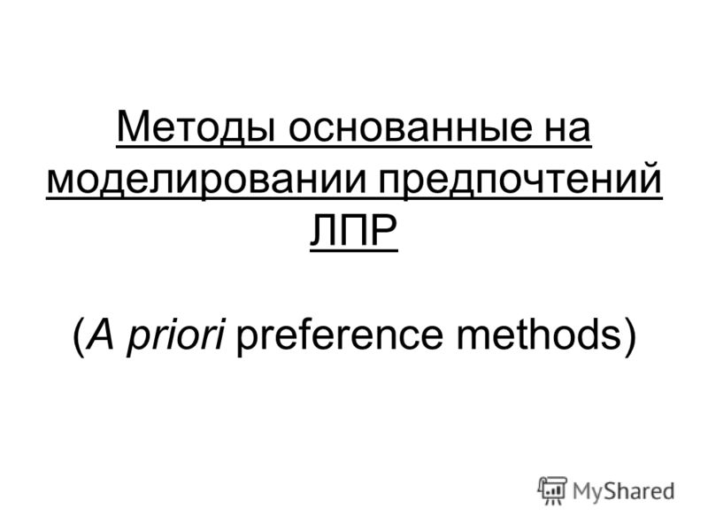 Методы основанные на моделировании предпочтений ЛПР (A priori preference methods)