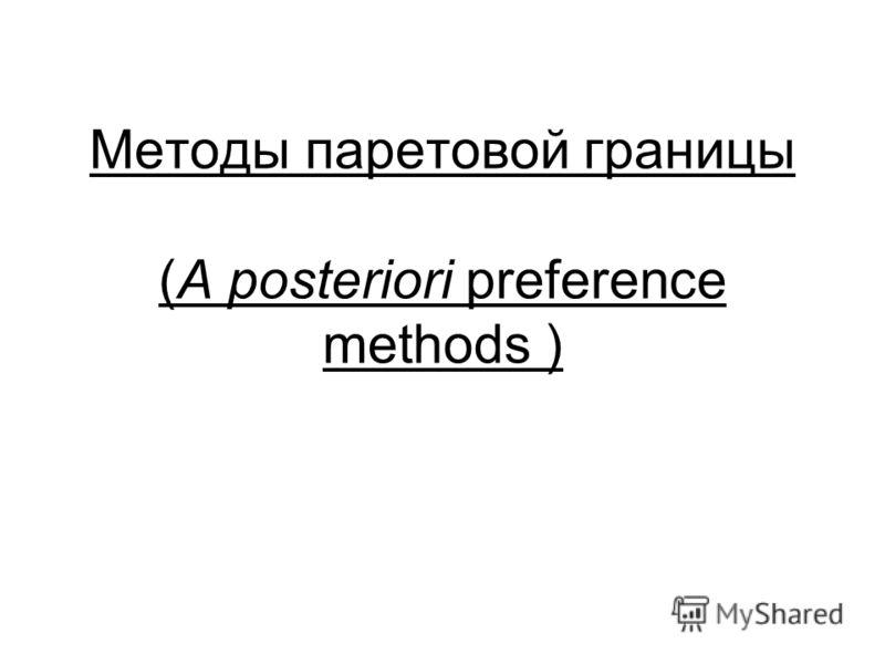 Методы паретовой границы (A posteriori preference methods )