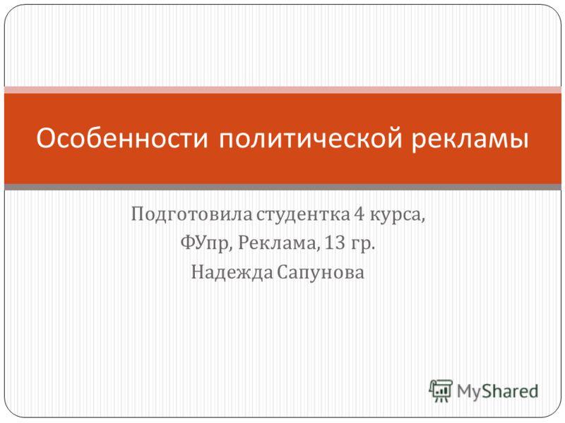 Подготовила студентка 4 курса, ФУпр, Реклама, 13 гр. Надежда Сапунова Особенности политической рекламы