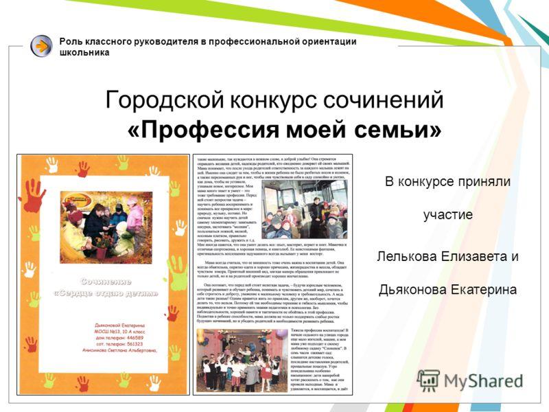 Городской конкурс сочинений «Профессия моей семьи» В конкурсе приняли участие Лелькова Елизавета и Дьяконова Екатерина