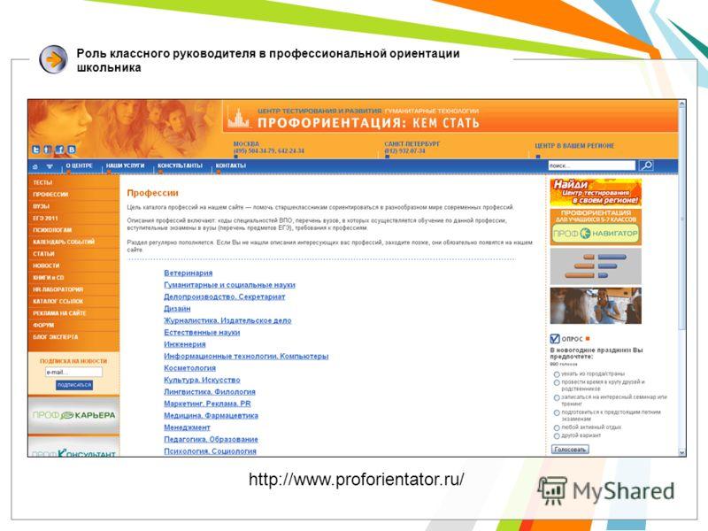 Роль классного руководителя в профессиональной ориентации школьника http://www.proforientator.ru/