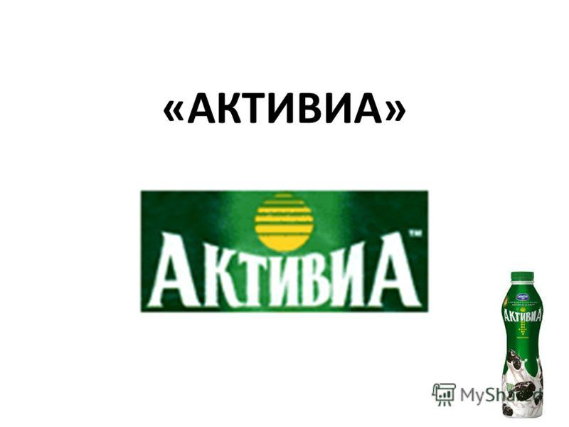 «АКТИВИА»