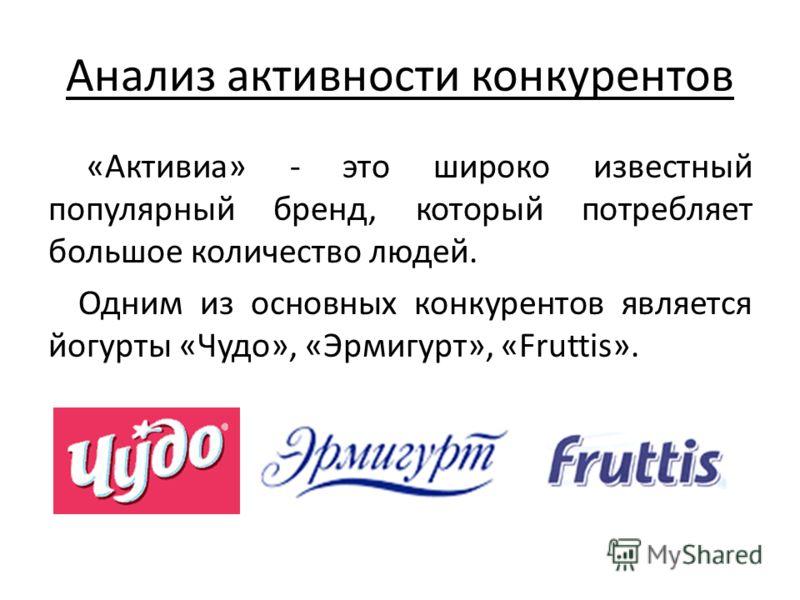 Анализ активности конкурентов «Активиа» - это широко известный популярный бренд, который потребляет большое количество людей. Одним из основных конкурентов является йогурты «Чудо», «Эрмигурт», «Fruttis».