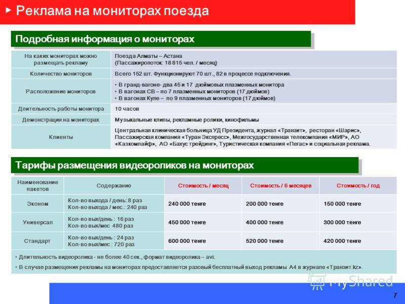 На каких мониторах можно размещать рекламу Поезда Алматы – Астана (Пассажиропоток: 18 815 чел. / месяц) Количество мониторовВсего 152 шт. Функционируют 70 шт., 82 в процессе подключения. Расположение мониторов В гранд-вагоне- два 45 и 17 дюймовых пла