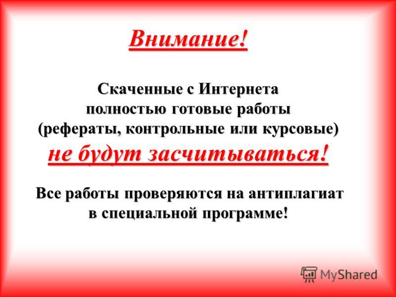 Готовые Диссертации Скачать