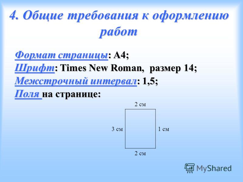 4. Общие требования к оформлению работ Формат страницы : А4; Шрифт : Times New Roman, размер 14; Межстрочный интервал : 1,5; Поля на странице: 2 см 3 см1 см 2 см