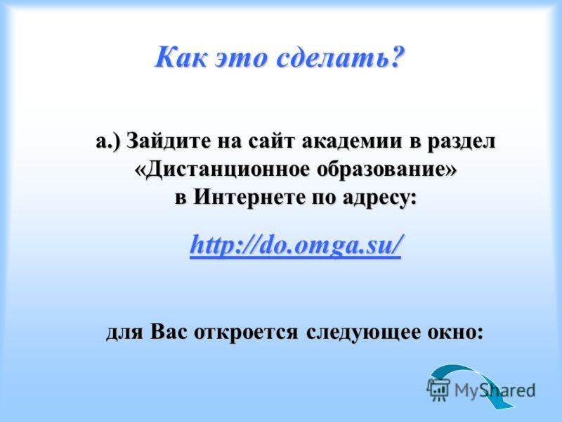 Как это сделать? а.) Зайдите на сайт академии в раздел «Дистанционное образование» в Интернете по адресу: http://do.omga.su/ для Вас откроется следующее окно: