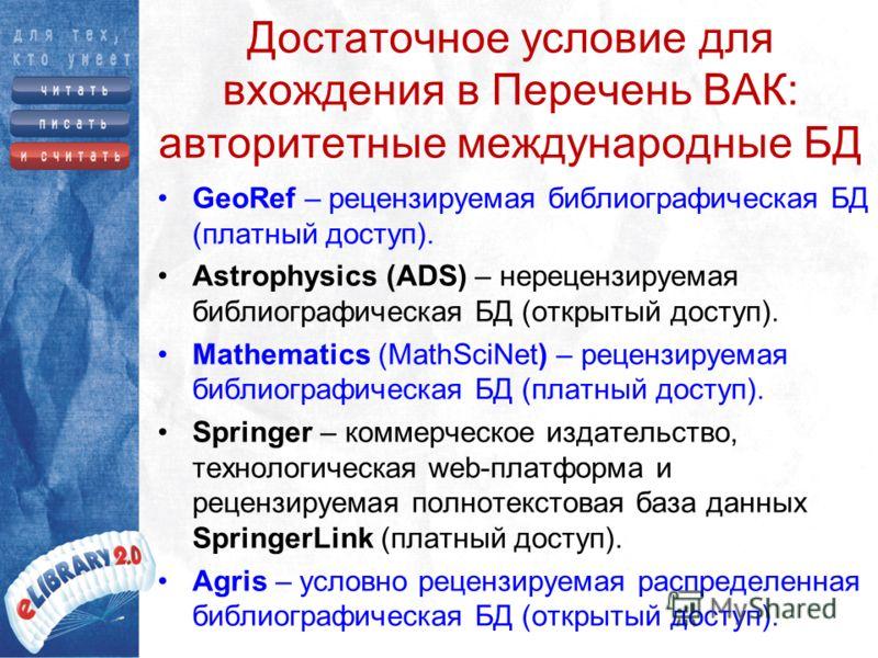 Достаточное условие для вхождения в Перечень ВАК: авторитетные международные БД GeoRef – рецензируемая библиографическая БД (платный доступ). Astrophysics (ADS) – нерецензируемая библиографическая БД (открытый доступ). Mathematics (MathSciNet) – реце