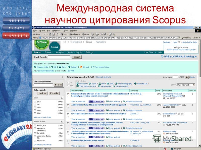 Международная система научного цитирования Scopus 18 500+ журналов, 260+ российских журналов