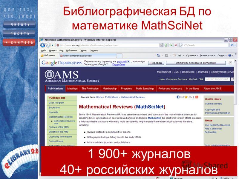 Библиографическая БД по математике MathSciNet 1 900+ журналов 40+ российских журналов