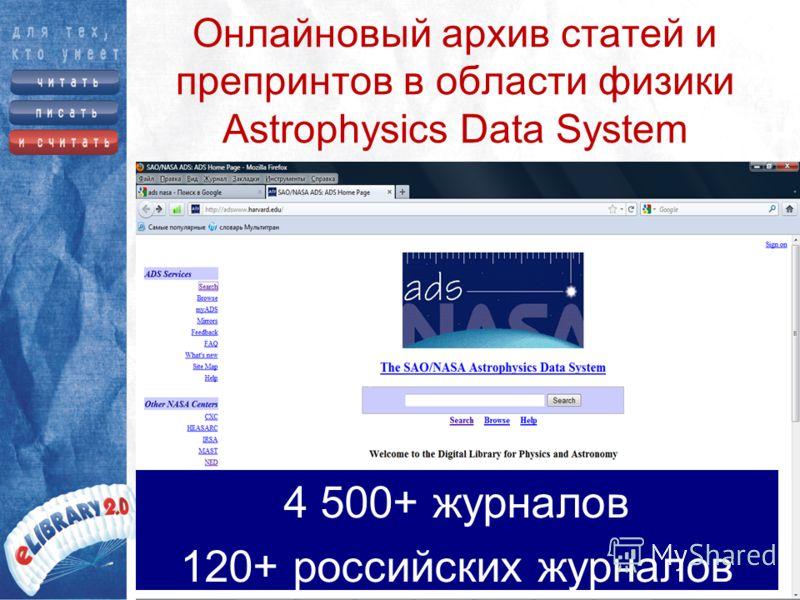 Онлайновый архив статей и препринтов в области физики Astrophysics Data System 4 500+ журналов 120+ российских журналов