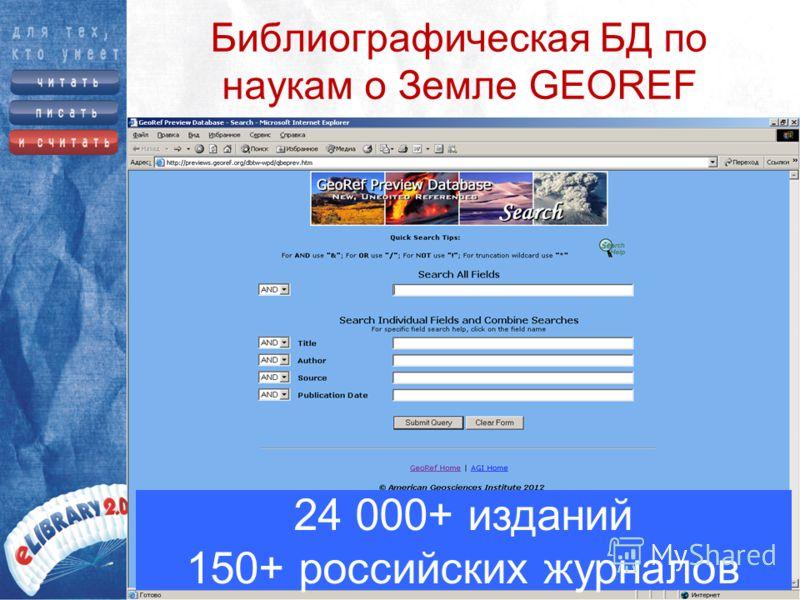 Библиографическая БД по наукам о Земле GEOREF 24 000+ изданий 150+ российских журналов