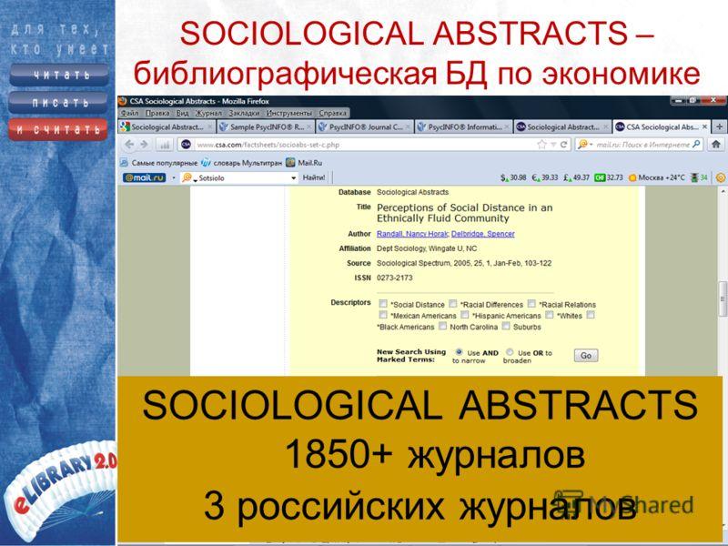 SOCIOLOGICAL ABSTRACTS – библиографическая БД по экономике SOCIOLOGICAL ABSTRACTS 1850+ журналов 3 российских журналов
