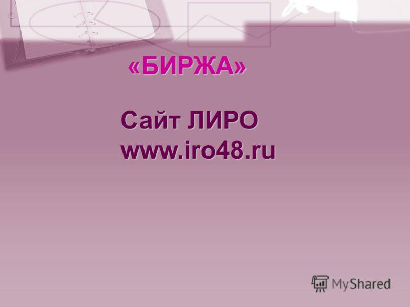 Сайт ЛИРО www.iro48.ru «БИРЖА» «БИРЖА»