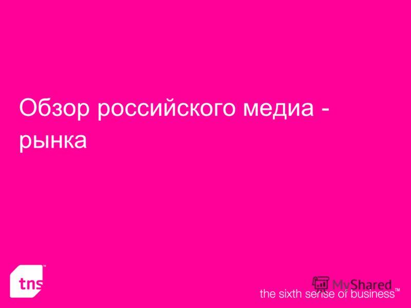 Обзор российского медиа - рынка