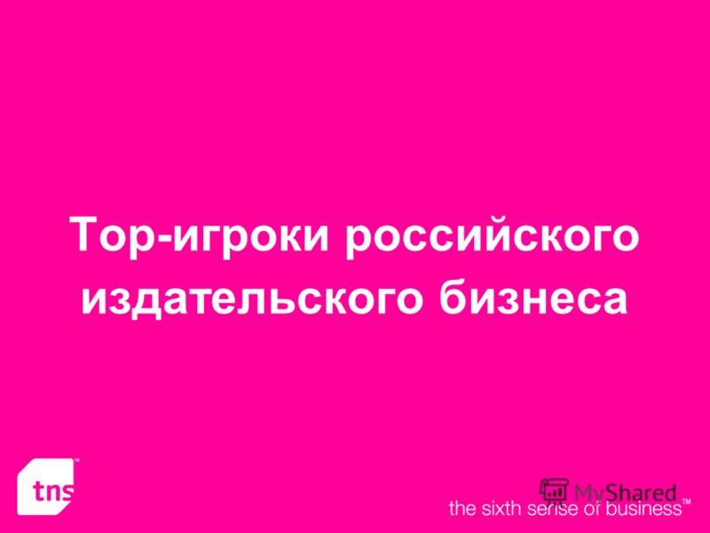 Top-игроки российского издательского бизнеса