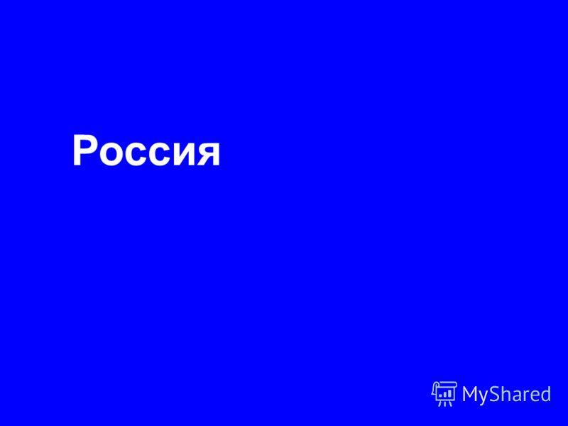 ©2005 TNS 90 Россия