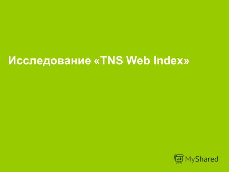 ©2005 TNS 95 Исследование «TNS Web Index»