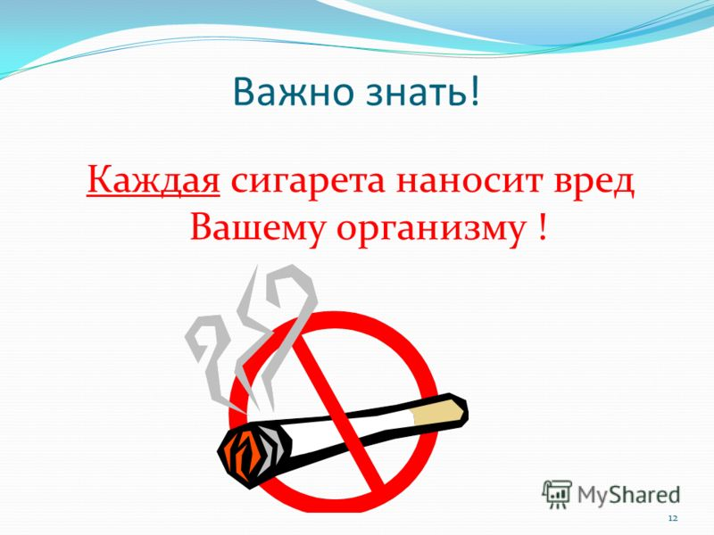 Важно знать! Каждая сигарета наносит вред Вашему организму ! 12
