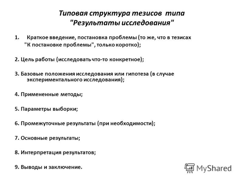 Типовая структура тезисов типа
