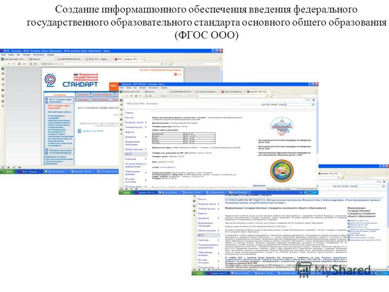 Создание информационного обеспечения введения федерального государственного образовательного стандарта основного общего образования (ФГОС ООО)