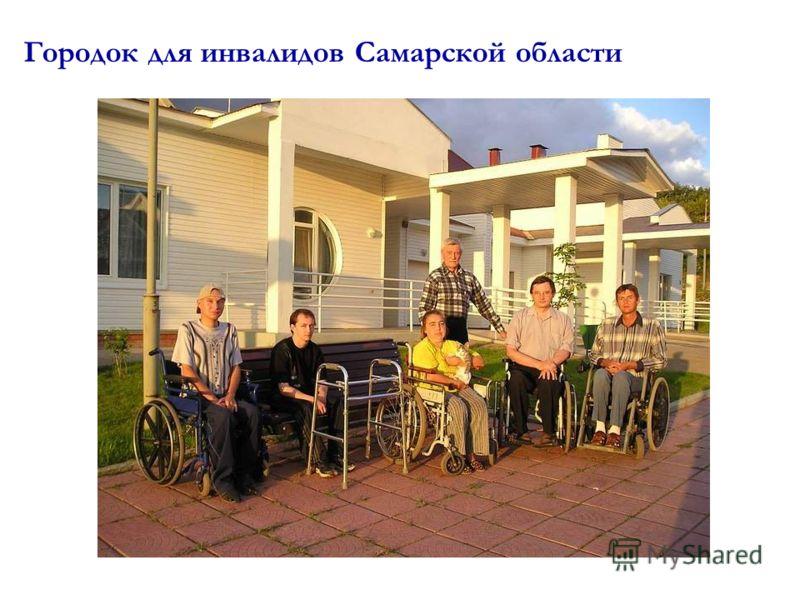 Городок для инвалидов Самарской области