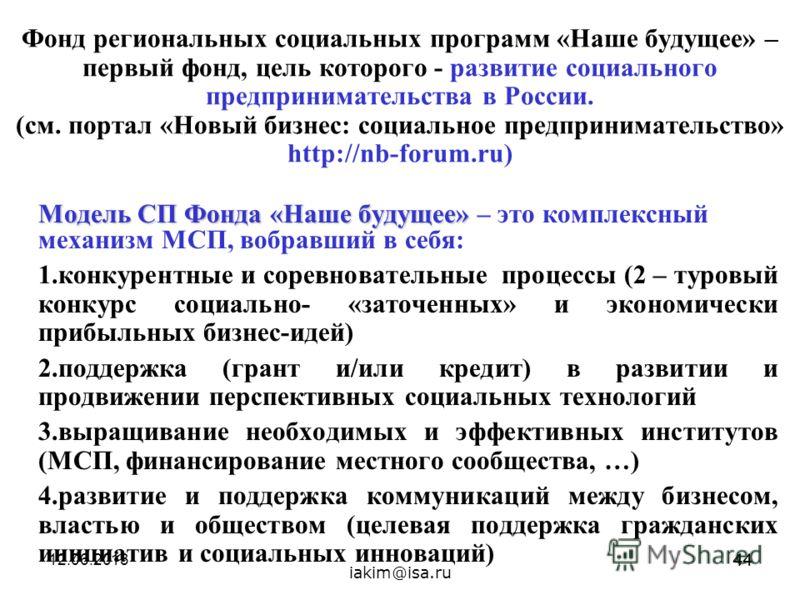 iakim@isa.ru 44 Фонд региональных социальных программ «Наше будущее» – первый фонд, цель которого - развитие социального предпринимательства в России. (см. портал «Новый бизнес: социальное предпринимательство» http://nb-forum.ru) Модель СП Фонда «Наш