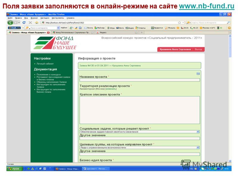 51 Поля заявки заполняются в онлайн-режиме на сайте Поля заявки заполняются в онлайн-режиме на сайте www.nb-fund.ru www.nb-fund.ru