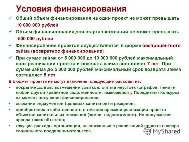 52 Условия финансирования Общий объем финансирования на один проект не может превышать 10 000 000 рублей Объем финансирования для стартап-компаний не может превышать 500 000 рублей Финансирование проектов осуществляется в форме беспроцентного займа (