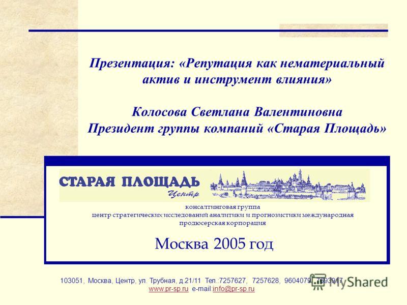 консалтинговая группа центр стратегических исследований аналитики и прогнозистики международная продюсерская корпорация 103051, Москва, Центр, ул. Трубная, д.21/11 Тел.:7257627, 7257628, 9604079, 7693917 www.pr-sp.ruwww.pr-sp.ru e-mail:info@pr-sp.rui