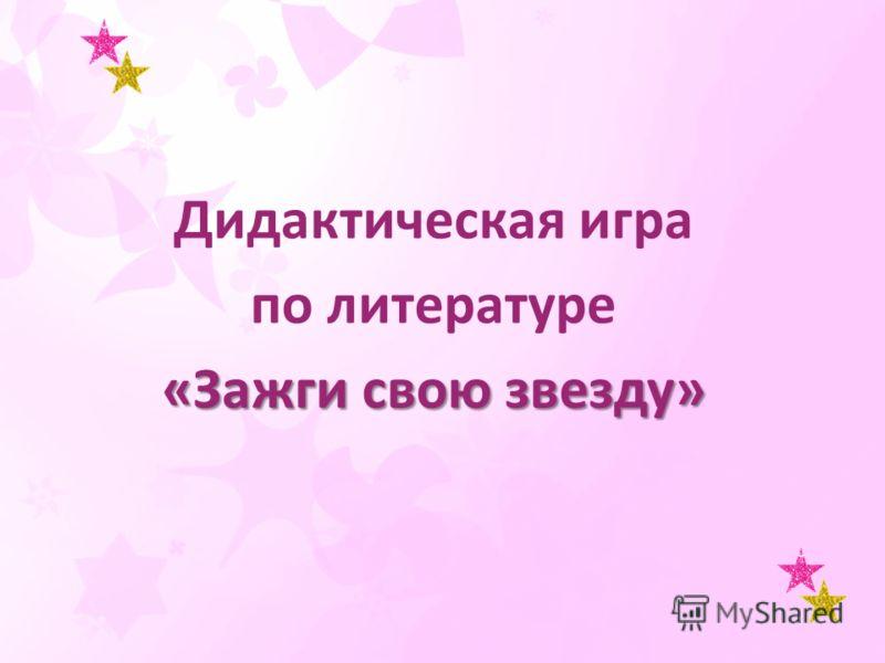 Дидактическая игра по литературе «Зажги свою звезду»