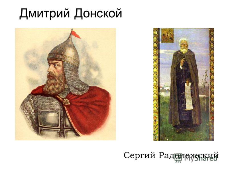 Дмитрий Донской Сергий Радонежский