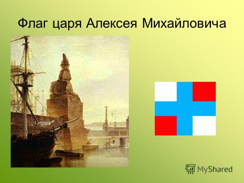 Флаг царя Алексея Михайловича
