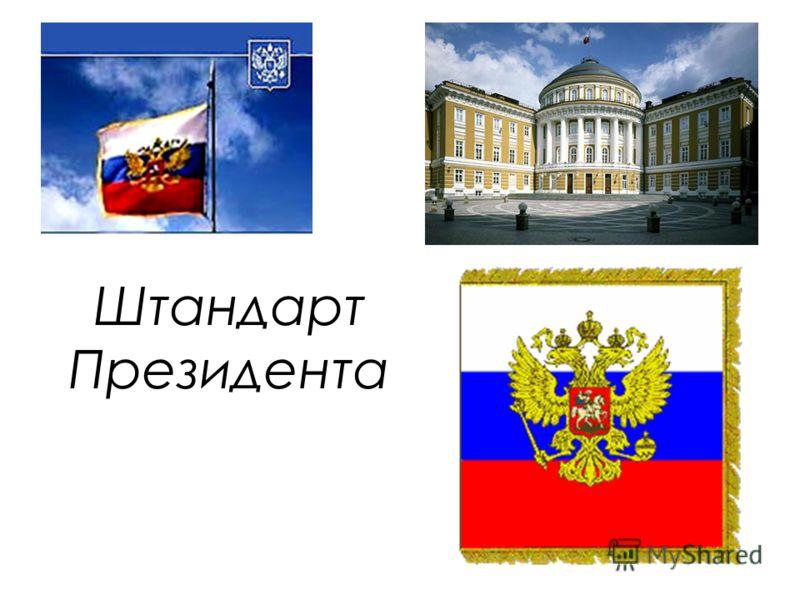 Штандарт Президента