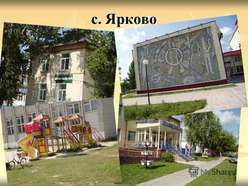 с. Ярково