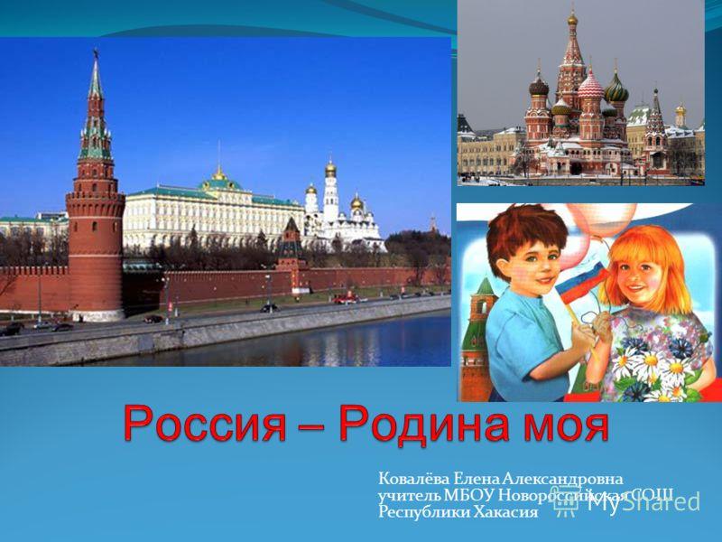 Ковалёва Елена Александровна учитель МБОУ Новороссийская СОШ Республики Хакасия