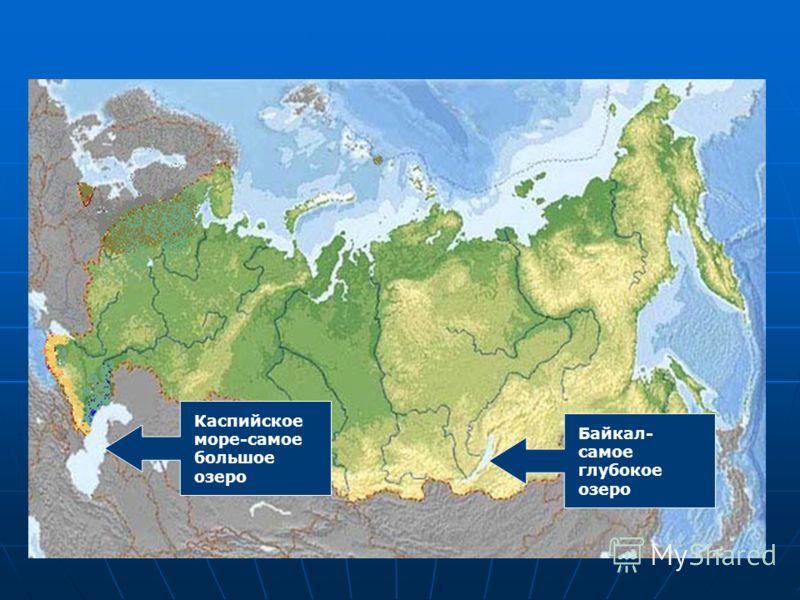 Каспийское море самое большое озеро
