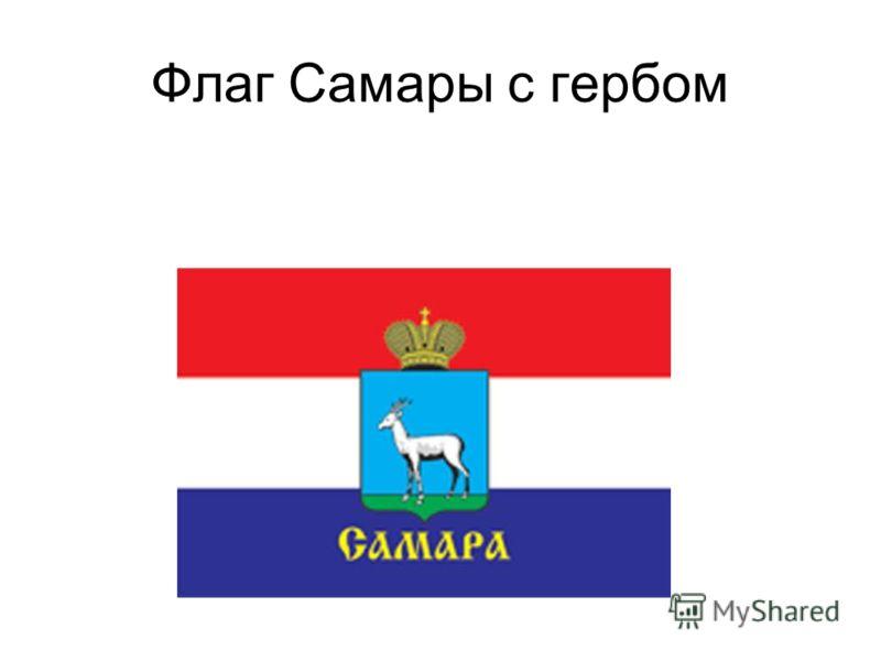 Флаг Самары с гербом