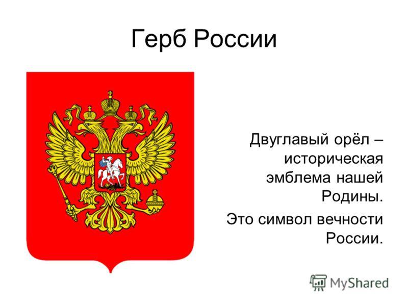 Герб России Двуглавый орёл – историческая эмблема нашей Родины. Это символ вечности России.
