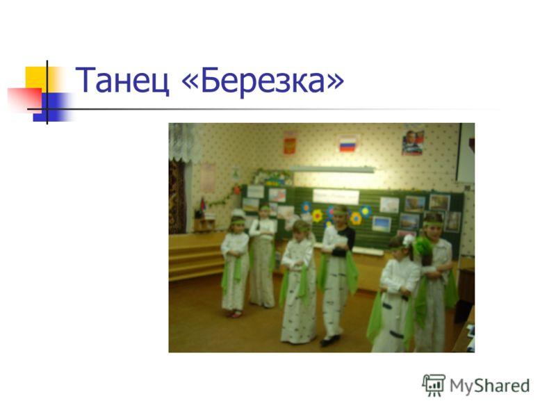 Танец «Березка»