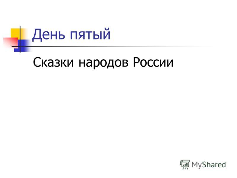День пятый Сказки народов России