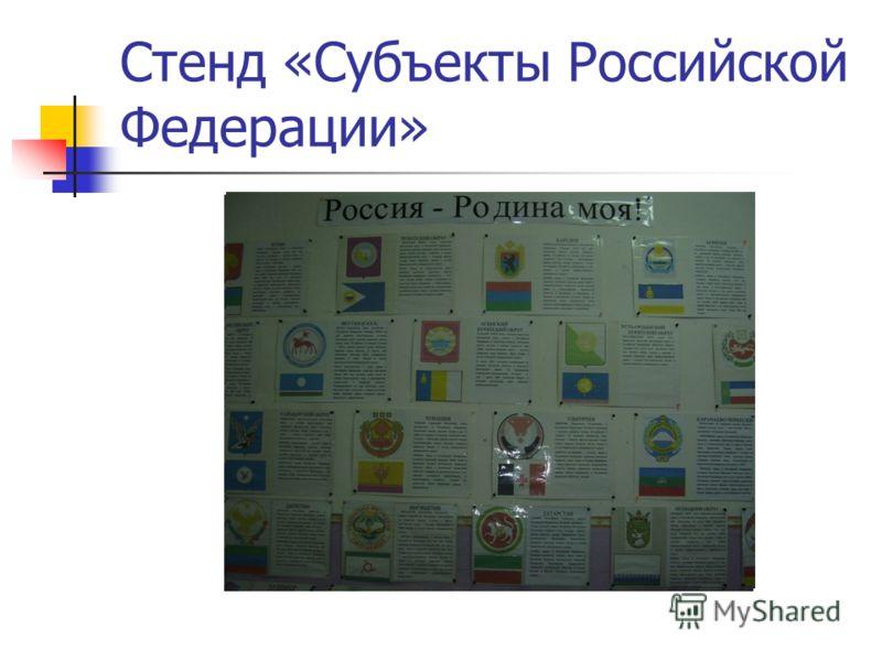 Стенд «Субъекты Российской Федерации»