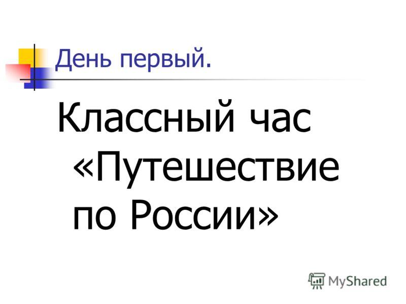 День первый. Классный час «Путешествие по России»
