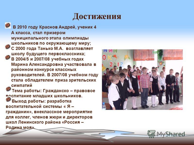 Достижения В 2010 году Краснов Андрей, ученик 4 А класса, стал призером муниципального этапа олимпиады школьников по окружающему миру; С 2000 года Танько М.А. возглавляет школу будущего первоклассника; В 2004/5 и 2007/08 учебных годах Марина Александ