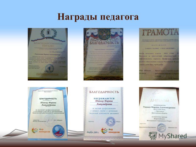 Награды педагога