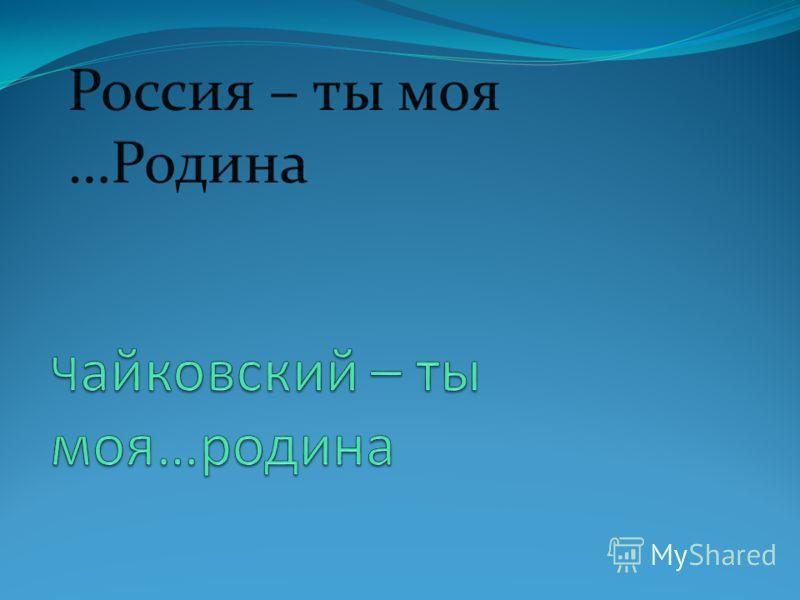 Россия – ты моя …Родина